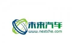 未来汽车网nextche.com智能网联汽车行业平台